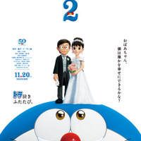 『STAND BY ME ドラえもん2』ポスタービジュアル(C)Fujiko Pro/2020 STAND BY ME Doraemon 2 Film Partners