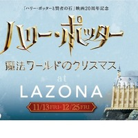 ハリー・ポッター 魔法ワールドのクリスマス at LAZONA Harry Potter characters, names and related indicia are trademarks of and (c) Warner Bros. Entertainment Inc. Harry Potter Publishing Rights (c) J.K.R.(c) 2020 Warner Bros. Entertainment Inc. All rights reserved. WIZARDING WORLD and all related characters and elements are trademarks of and (c) Warner Bros. Entertainment Inc.Wizarding World Publishing Rights (c) J.K. Rowling. (c) 2020 Warner Bros. Entertainment Inc. All rights reserved.