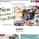 「New Education Expo2018」東京6/7-9、大阪6/15・16