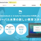 Google「G Suite for Education」とChromebook活用支援サイトオープン