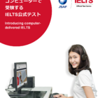 JSAF「コンピューターで受験するIELTS」8月開始